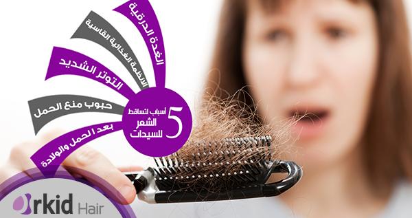 أهم الأسباب لتساقط الشعر للسيدات